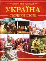 Величко Ю. Україна. Сторінки історії 978-966-08-3591-7
