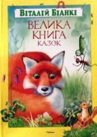 Біанкі Віталій Велика книга казок 978-617-526-644-1