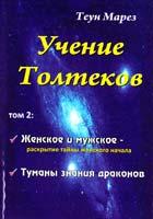 Марез Теун  Учение Толтеков.Серия книг в трех томах. 978-5-17-09039-5