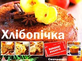 Альхабаш Олена Хлібопічка 978-617-7203-85-7