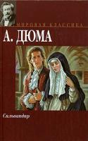 А. Дюма Сильвандир 5-17-028393-8