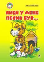 Макаренко Ольга Петрівна Якби у мене песик був... 966-692-86-8
