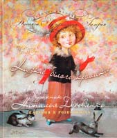Дерев'янко Наталія Казки білого кролика. Картини в розповідках 978-966-444-411-5
