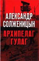 Солженицын Александр Архипелаг ГУЛАГ 978-966-14-7670-6