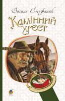 Стефаник Василь Семенович Камінний хрест : новели 978-966-10-5347-1