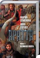 Семенова Мария Аратта. Книга 1. Великая охота 978-5-389-12412-7