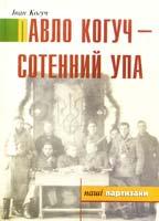 Когуч Іван Павло Когуч - сотенний УПА 978-966-668-171-6