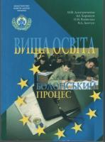 Язвінська Олена Вища освіта і Болонський процес: навчальний посібник 966-316-113-2