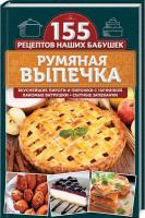 Семенова Светлана Румяная выпечка. Вкуснейшие пироги и пирожки с начинкой, лакомые ватрушки, сытные запеканки 978-617-12-4217-3