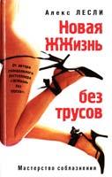 Лесли Алекс Новая ЖЖизнь без трусов 978-5-699-26542-8