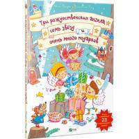 Анна Таубе Три рождественских ангела, семь звёзд и очень много подарков 978-966-942-443-3