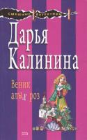 Дарья Калинина Веник алых роз 978-5-699-30810-1