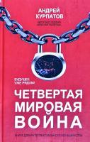 Курпатов Андрей Четвертая мировая война. Будущее уже рядом 978-5-6040992-5-4