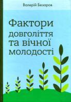 Безаров Валерій Фактори довголіття та вічної молодості 978-966-399-809-1