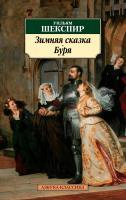 Шекспир Уильям Зимняя сказка. Буря 978-5-389-13862-9