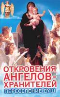 Ренат Гарифзянов, Любовь Панова Откровения Ангелов-Хранителей: Переселение душ 978-5-17-021985-8, 5-17-021985-7, 985-13-3292-5