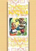 Зінчук Микола Антонович Українські народні казки. Книга 5. Казки Гуцульщини. (Т) 966-692-850-7