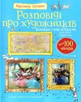 Девіс Кейт Розповіді про художників. Книжка з наклейками 978-617-526-417-1