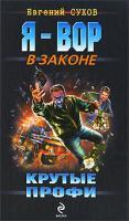 Евгений Сухов Крутые профи 978-5-699-39524-8