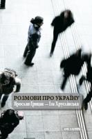 Грицак Ярослав Розмови про Україну » Ярослав Грицак 978-966-378-570-7