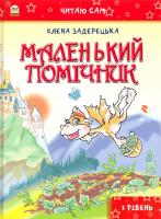 Задерецька Олена Маленький помічник 978-617-695-435-4