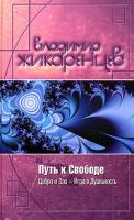 Владимир Жикаренцев Путь к Свободе. Добро и Зло. Игра в Дуальность 5-699-12682-1