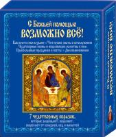 Михалицын Павел С Божьей помощью возможно все! 978-617-12-0101-9