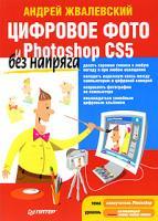 АндрейЖвалевский Цифровое фото и Photoshop CS5 без напряга 978-5-49807-901-1