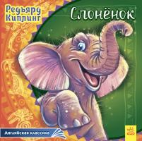 Редьярд Киплинг Английская классика. Слонёнок