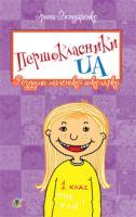 Бондаренко Ірина Михайлівна Першокласники UA. Роздуми маленької школярки : Оповідання 978-966-10-2944-5