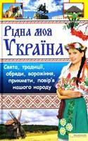 Сметана І.І. Рідна моя Україна 978-966-14-1079-3