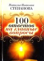 Степанова Наталья 100 ответов на главные вопросы 978-5-386-03340-8