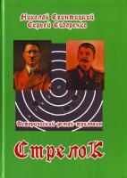 Свинтицкий М.,Сидоренко С. Стрелок. Исторический роман-трилогия. 978-966-2995-17-6