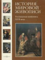 Киселев Александр История мировой живописи. Голландская живопись ХVII века 978-5-7793-1556-2
