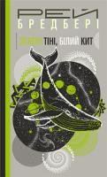 Бредбері Рей Зелені тіні, Білий Кит 978-966-10-5977-0