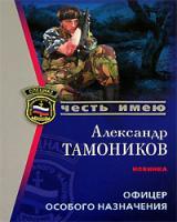 Александр Тамоников Офицер особого назначения 5-699-14973-2