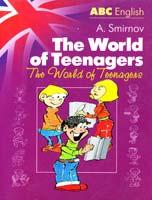 Смирнов Алексей Мир молодых = The World of Teenagers: учебное пособие 5-94045-089-х, 5-329-01297-х
