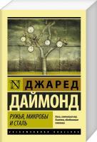 Джаред М. Даймонд Ружья, микробы и сталь. История человеческих сообществ 978-5-17-101162-8