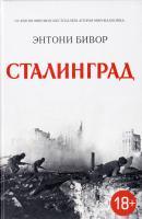 Бивор Энтони Сталинград 978-5-389-07862-8
