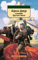 Е. Балобанова Король Артур и рыцари Круглого стола 978-5-389-13042-5