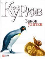 Курков Андрей Закон улитки 978-966-03-4088-6