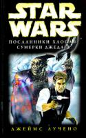 Джеймс Лучено Star Wars: Посланники Хаоса II. Сумерки джедаев 5-7921-0663-0, 5-699-10937-4