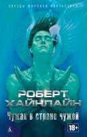 Роберт,Э.,Хайнлайн Чужак в стране чужой 978-5-389-15763-7