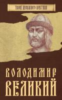 Наумова Ніна Володимир Великий 978-966-923-120-8