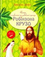 Дефо Даніель Життя й незвичайні та дивовижні пригоди Робінзона Крузо 978-617-7200-95-5
