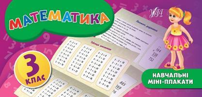 Собчук О. С. Математика. 3 клас 978-966-284-714-7