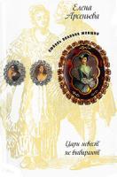 Елена Арсеньева Цари невест не выбирают 978-5-699-30907-8