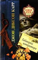 Карр Джон Диксон Табакерка императора 978-5-17-074847-1