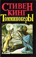 Кинг Стивен Томминокеры 5-85882-203-7
