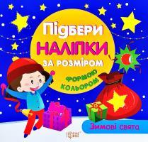Кієнко Л.В. Зимові свята 978-966-939-440-8